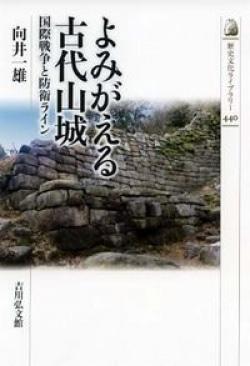 よみがえる古代山城