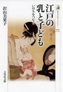 江戸の乳と子ども