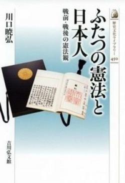 ふたつの憲法と日本人