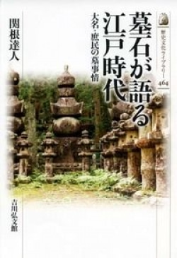 墓石が語る江戸時代