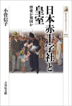 日本赤十字社と皇室