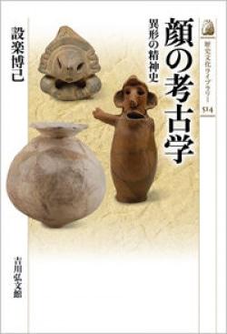 顔の考古学