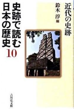 史跡で読む日本の歴史 10