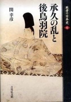 敗者の日本史