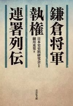鎌倉将軍・執権・連署列伝