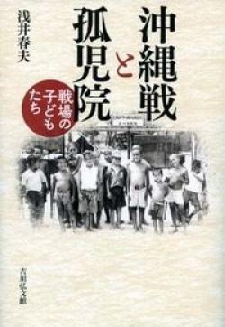 沖縄戦と孤児院