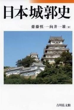 日本城郭史