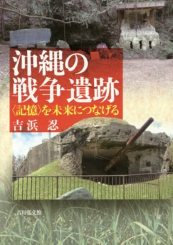 沖縄の戦争遺跡