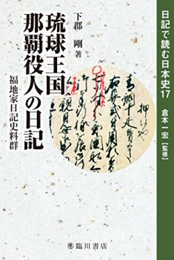 琉球王国那覇役人の日記