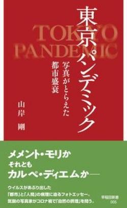 東京 パンデミック