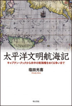 太平洋文明航海記