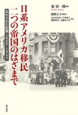 日系アメリカ移民 二つの帝国のはざまで