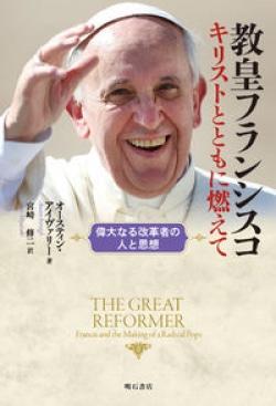 教皇フランシスコ キリストとともに燃えて