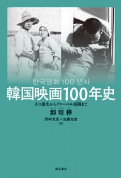 韓国映画100年史