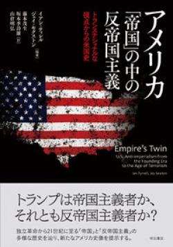 アメリカ 「帝国」の中の反帝国主義