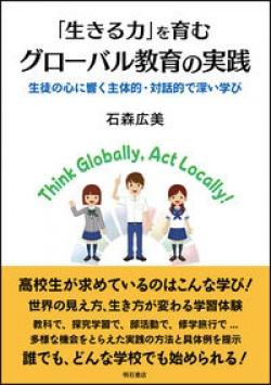 「生きる力」を育むグローバル教育の実践