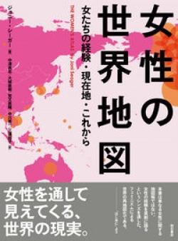 女性の世界地図