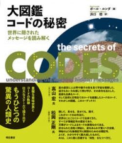 大図鑑 コードの秘密