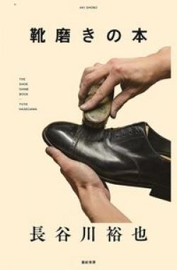 靴磨きの本