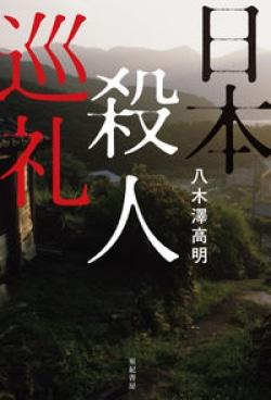日本殺人巡礼