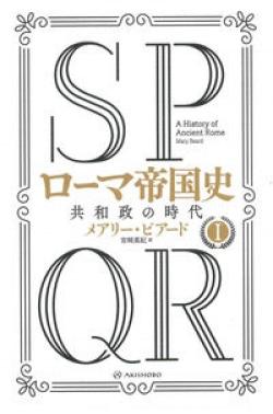 SPQR ローマ帝国史Ⅰ