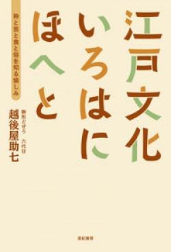 江戸文化いろはにほへと