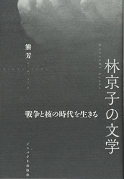 林京子の文学 : 戦争と核の時代を生きる