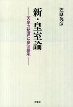 新・皇室論 : 天皇の起源と皇位継承