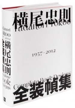 横尾忠則全装幀集 = Tadanori Yokoo Complete Book Designs : 1957-2012