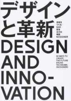 デザインと革新 未来をつくる50の思考