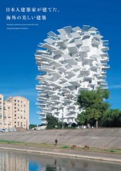 日本人建築家が建てた、海外の美しい建築