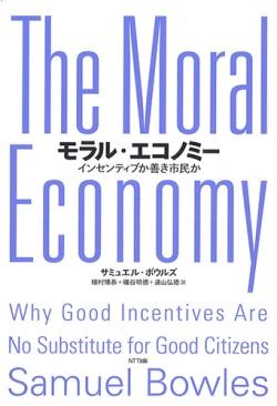 モラル・エコノミー