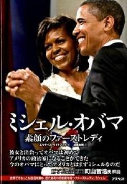 ミシェル・オバマ : 素顔のファーストレディ