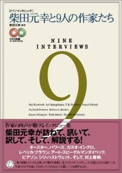 柴田元幸と9人の作家たち : ナイン・インタビューズ