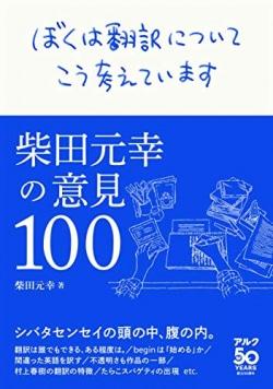 ぼくは翻訳についてこう考えています -柴田元幸の意見100-