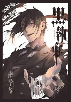 黒執事(28)