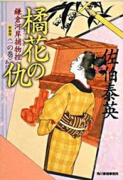 橘花の仇―鎌倉河岸捕物控〈1の巻〉