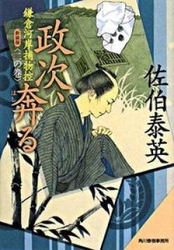 政次、奔る―鎌倉河岸捕物控〈2の巻〉