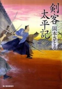 剣客太平記