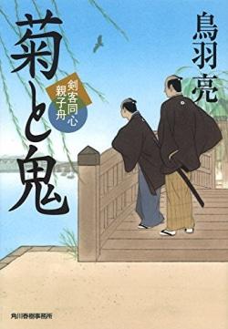 菊と鬼―剣客同心親子舟