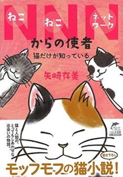 NNNからの使者 : 猫だけが知っている