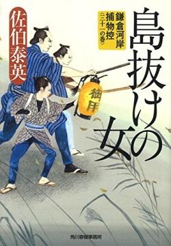 島抜けの女 : 鎌倉河岸捕物控