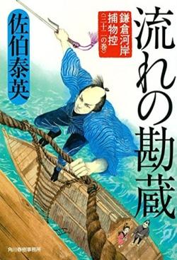 流れの勘蔵 鎌倉河岸捕物控(三十二の巻)