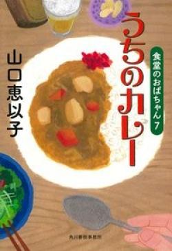 うちのカレー 食堂のおばちゃん(7)