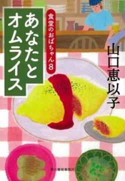あなたとオムライス 食堂のおばちゃん(8)