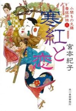寒紅と恋 小間もの丸藤看板姉妹(三)