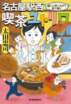 名古屋駅西 喫茶ユトリロ 龍くんは食べながら謎を解く