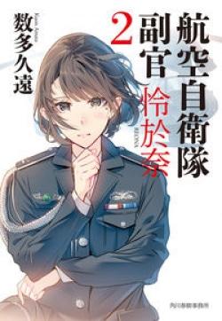 航空自衛隊 副官 怜於奈(2)