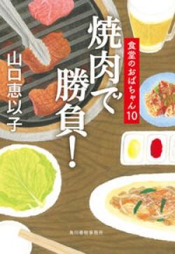 焼肉で勝負! 食堂のおばちゃん(10)