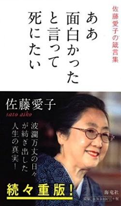 ああ面白かったと言って死にたい : 佐藤愛子の箴言集